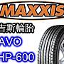 非常便宜輪胎館 MAXXIS HP- 600 SUV專用 瑪吉...