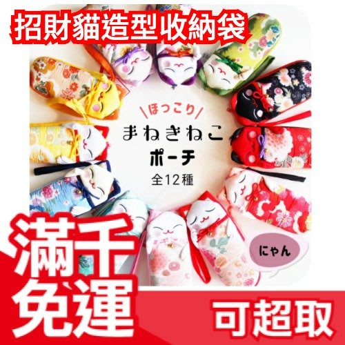 日本 招財貓造型布眼鏡盒 筆袋 化妝包 生日禮物  ❤JP Plus+