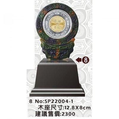 陶燒琉璃系列 SP22004-1