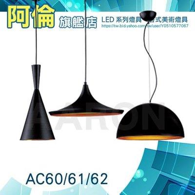 【阿倫旗艦】吊燈 工業風 印度魔法風 外黑內金 敲打痕跡 E27*1 可裝LED燈泡 改軌道吊燈(AC60/61/62)