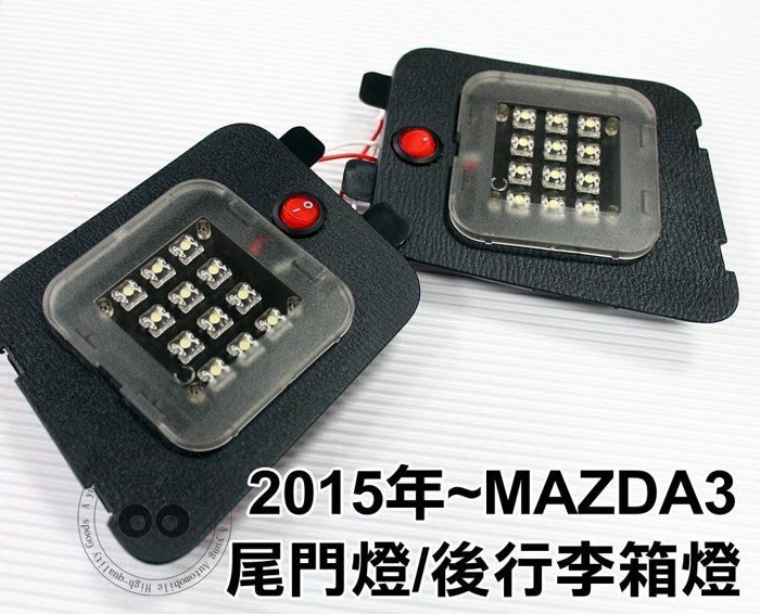 新竹【阿勇的店】2015年 魂動 NEW MAZDA3 新馬3 專用行李箱燈 專用線組插頭+獨立開關 後車箱尾門室內燈