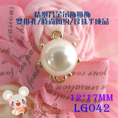 LG042【每個14元】12*17MM精緻簡約款雙掛設計圓形珍珠合金掛飾☆ZAKKA配飾耳環吊墜吊飾【簡單心意素材坊】