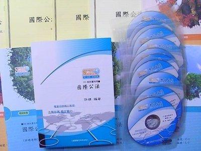2012年~【許靖 國際公法 CD函授】~移民署特考~ 志光超級函授~(全新未拆封!!)