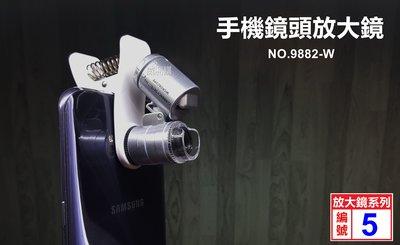 【喬尚拍賣】放大鏡系列【5】60x手機放大鏡NO.9982w