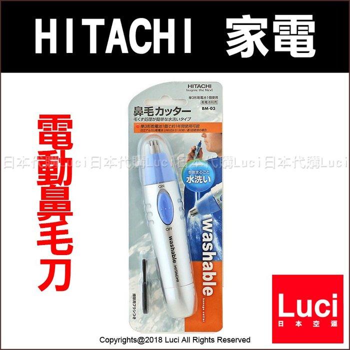 HITACHI 電動鼻毛刀 日立 BM-03 鼻毛刀 鼻毛機 修毛機 耳毛 修容器 電池版 可水洗 LUC日本代購