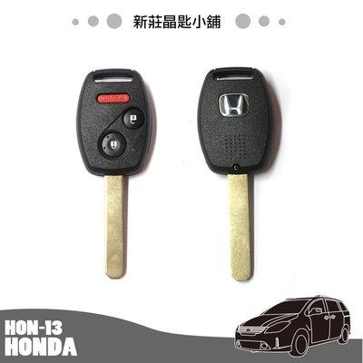 新莊晶匙小舖 全新本田 HONDA CRV3 FIT INSIGHT 遙控晶片鑰匙 整合式遙控晶片鑰匙
