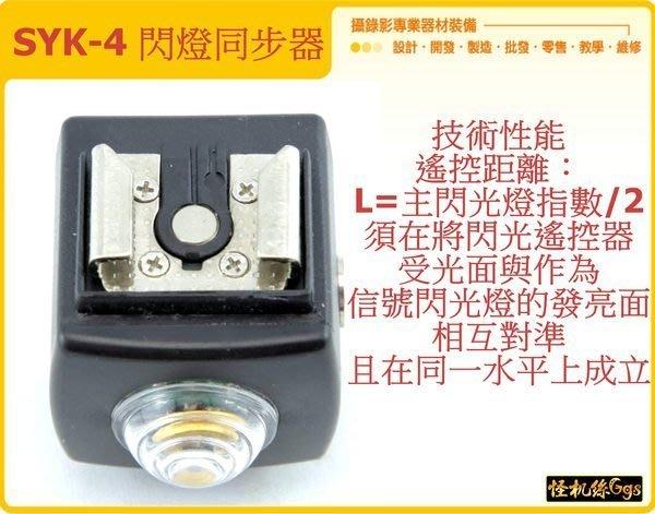 怪機絲 YP-5-017-07  海鷗 SYK-4 同步器 360度全方位無線閃光燈引閃器 有閃燈pc接口
