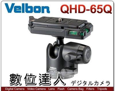 【數位達人】Velbon 金鐘 QHD-65Q QHD65Q 自由球型雲台 球形 附快拆板 QRA-35L 腳架 雲台