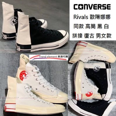 Converse Chunk 70 Rivals 歐陽娜娜 同款 不對稱 拼接 拚色 黑 白 高筒 搶眼 ~美澳代購~