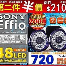 促銷2台 SONY Effio 960H 720條 夜視48燈 紅外線 攝影機 監視器 EXview HAD CCD 鏡