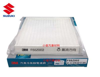 小俊汽車材料 SUZUKI SWIFT 2005年-2010年 3M 冷氣芯 冷氣濾網 F5SZ002