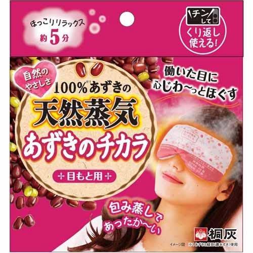 【東京速購】日本代購 桐灰 KIRIBAI 重複使用 紅豆綠豆 天然蒸汽 熱敷眼罩