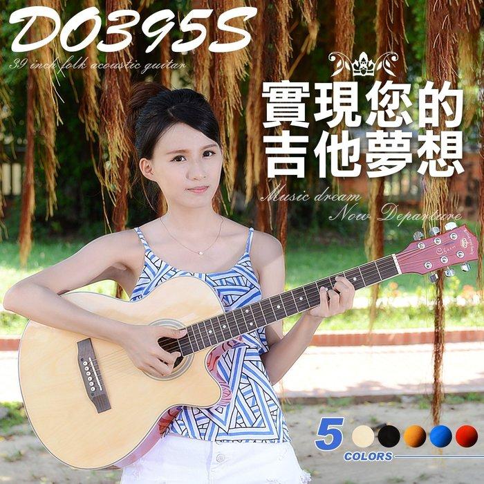 【嘟嘟牛奶糖】初學 39吋木吉他 缺角民謠吉他 DO395S初學入門吉他+17樣贈品