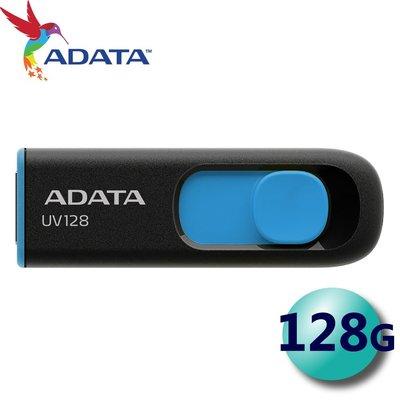 ADATA 威剛 128G 128GB UV128 DashDrive USB3.2 隨身碟