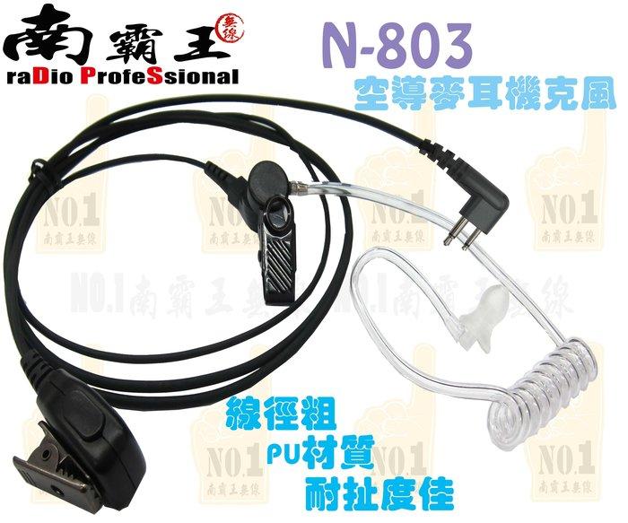 ~No.1南霸王 無線~5條免運 N-803 M頭空導麥克風耳機 HYT TC500.TRAP M1443 GP2000