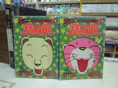 【博愛二手書】青年類漫畫 天才寶貝熊1-2  作者:相原弘志  ,定價220元,售價44元