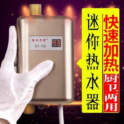 110V 即熱式電熱水器電熱水龍頭廚房速熱快速加熱迷妳 【台灣現貨】