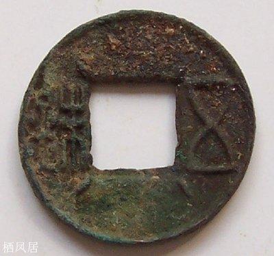 栖凤居 五銖 面四決 美品 保真包老 漢代古幣 古錢 直徑25.5厚2.3mm N-58 C3026
