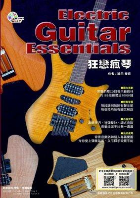 【老羊樂器店】狂戀瘋琴 四版 (附2CD) 電吉他教材 電吉他教學