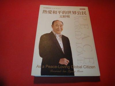 【愛悅二手書坊 06-40】熱愛和平的世界公民     文鮮明/著    智庫文化(內附光碟)