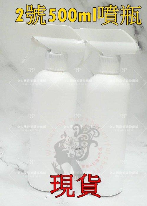 2號白色分裝瓶 / 2號噴霧瓶  (現貨)