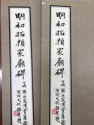 明初拓顏家廟碑(下冊)兩本