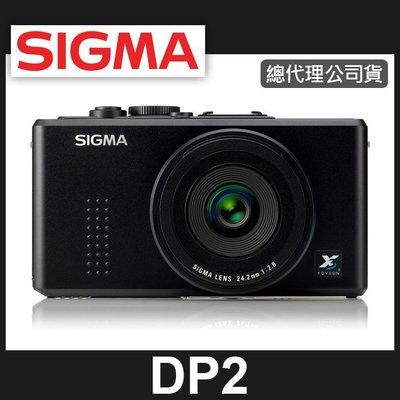 【刪除中10901】停產 SIGMA DP2 恆伸公司貨 送32G+原包