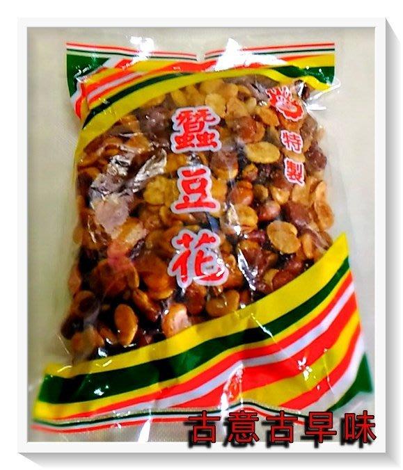 古意古早味 蠶豆酥 (大發/600公克) 懷舊零食 蠶豆花 泡茶 下酒 聊天 堅果