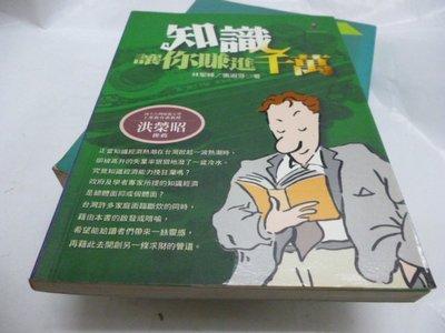 買滿500免運 / 崇倫《知識讓你賺進千萬》ISBN:9574591123│集思書城│林聖峰張淑芬    位 : 6-8