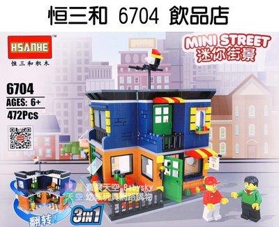 ◎寶貝天空◎【恒三和 6704 飲品店】小顆粒,建築系列,房子房屋別墅,城市城鎮街景,可與LEGO樂高積木組合玩