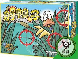 骰子人桌遊-射鴨子 Sitting Ducks(簡)另有同捆包