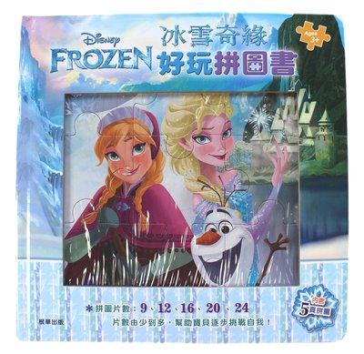【卡漫迷】 冰雪奇緣 拼圖書 五款圖案 ㊣版 9/12/16/20/24片 Frozen 艾莎 安娜 遊戲書 兒童 拼圖