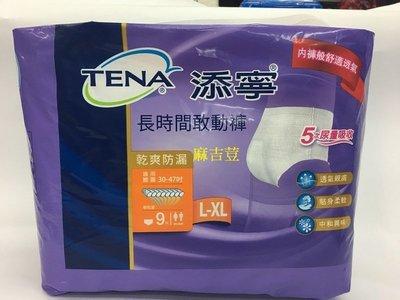整箱下標區:TENA添寧長時間敢動褲/復健褲/紙尿褲(內褲型)清鬆穿脫5次尿量吸收L-9片可搭配包大人/安安濕巾使用