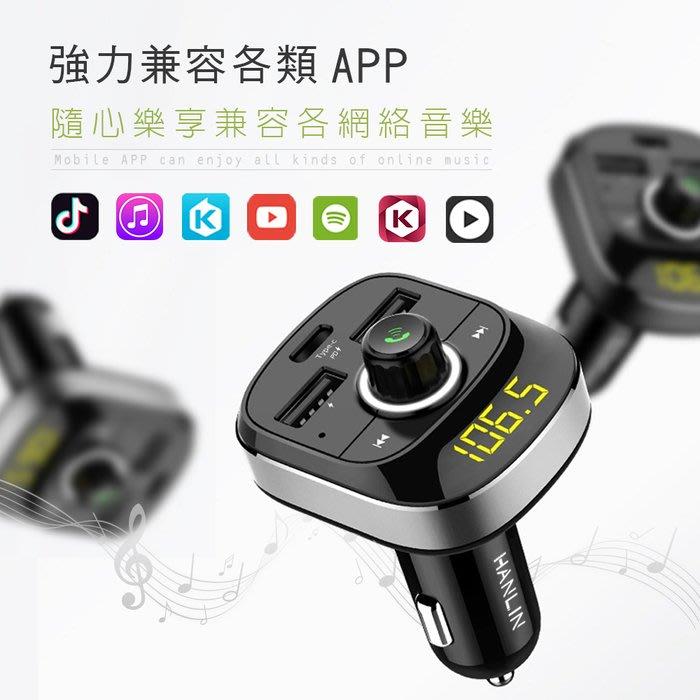 【 全館折扣 】 HANLIN-CPD19 車用新PD快充 藍牙MP3 車用Type-c QC3.0快充 三USB充電孔