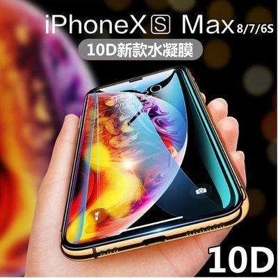 金鋼 水凝膜 曲面全包覆 iphone xs max xr 8 7 plus 免噴水 滿版 保護貼 防爆膜 非玻璃貼