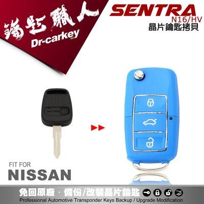 【汽車鑰匙職人】NISSAN SENTRA N16 HV日產汽車晶片鑰匙 摺疊鑰匙 新增鑰匙 拷貝鑰匙 備份鑰匙