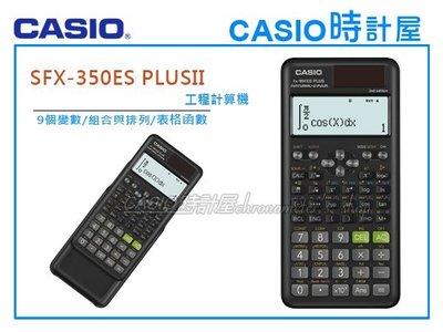 CASIO 手錶專賣店 時計屋 FX-350ES PLUSII 工程型計算機 多重重現顯示 組合與排列 質數因數