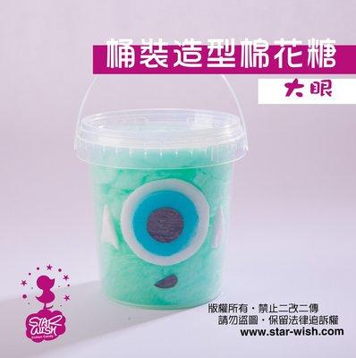 大眼 桶裝造型棉花糖 StarWish棉花糖 大眼仔 怪獸電力公司 麥可華斯基