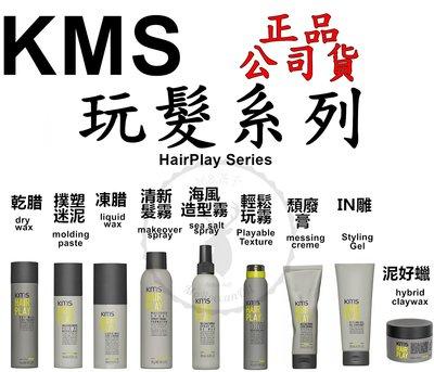 正品公司貨【美國KMS】玩髮系列 HP玩髮 海風造型霧 200ML 彰化縣