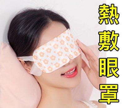 原價百貨》蒸氣眼罩 熱敷護眼 緩解疲勞 熱敷眼罩 多種味道 歡迎批發 (330)