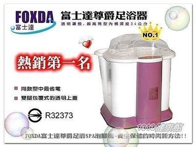 泡腳機FOXDA富士達尊爵泡腳機(足浴器)超高筒型 內筒深達34公分【1313健康館】(另有蒸臉器.眼部按摩器.拉筋板)