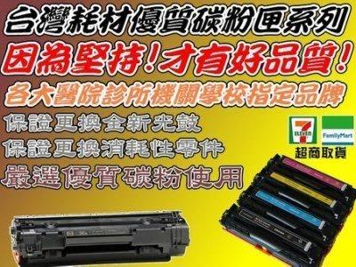台灣耗材高品質黑色相容碳粉匣 CE505A/05A適用 (LJP2035/LJP2055)