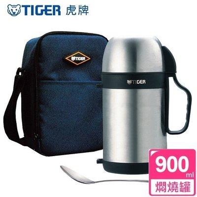 【TIGER虎牌】900cc不鏽鋼真空食物罐 燜燒罐 保溫罐 附提袋 湯匙 原廠公司貨 MCW-P091
