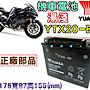 【電池達人】湯淺 重機電瓶 YTX20 GTX20 HO...
