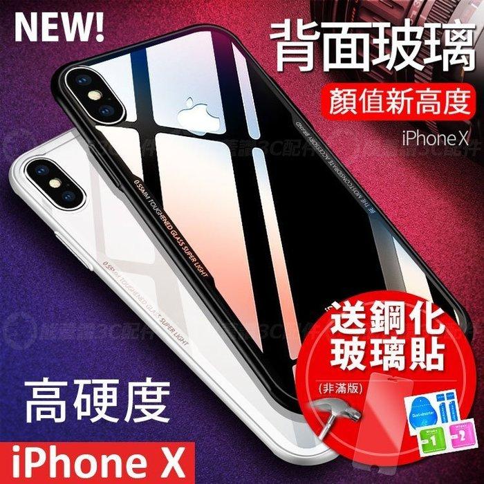 【現貨】APPLE 蘋果 iPhoneX Xs 高硬度鋼化玻璃防撞保護殼 鋼化手機殼 保護殼 手機殼 鋼化殼 鋼化玻璃殼