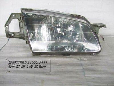[重陽]福特TIERRA 1999-2000年2手原廠2手晶鑽前大燈$500[副駕邊]/角燈[司機邊]$200