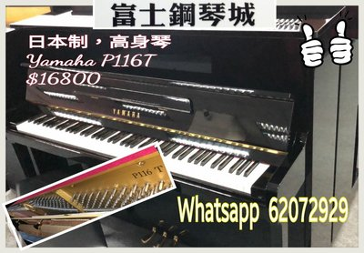 Yamaha P116T