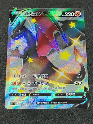 噴火龍v , (黑噴)PTCG 寶可夢卡牌 繁中 閃色明星