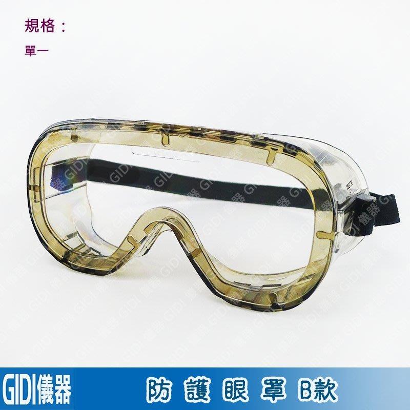◇GIDI 儀器◇ 防護眼罩 靜電對流氣孔設計,護目鏡 實驗室器材 防塵 安全眼鏡 防護面罩 安全護目鏡
