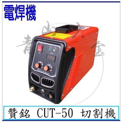 『青山六金』現貨 附發票 贊銘 CUT-50 切割機 電離子切割器 氬焊機 變頻氬焊機 CO2焊機 焊條 電焊機